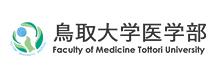 鳥取大学医学部 Faculty of Medicine Tottori University