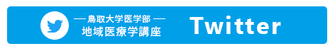 鳥取大学医学部地域医療学講座 twitter.