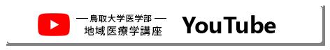 鳥取大学医学部地域医療学講座 youtube.